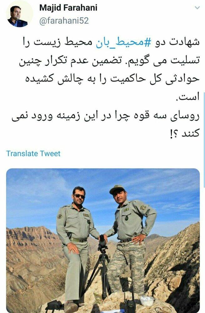 چرا رؤسای قوا به شهادت 2 محیطبان زنجانی ورود نمیکنند؟