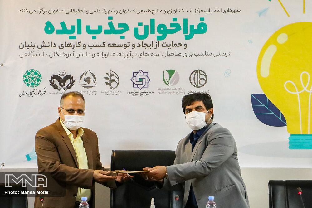 امضاء تفاهمنامه همکاری بین شهرداری اصفهان و سازمان جهاد کشاورزی استان