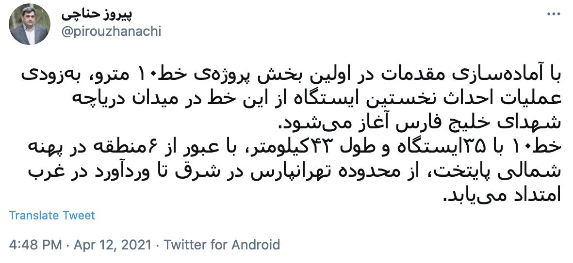 شهردار تهران: عملیات اجرای مترو خط ۱۰ تهران آغاز میشود