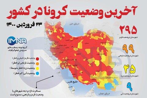 آخرین وضعیت کرونا در کشور (۲۳ فروردین ۱۴۰۰) + وضعیت شهرستانها / اینفوگرافیک