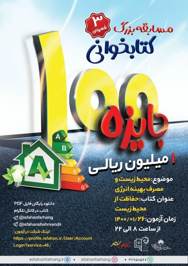 """برگزاری سومین دوره مسابقات شهروندی با موضوع """"محیط زیست"""""""