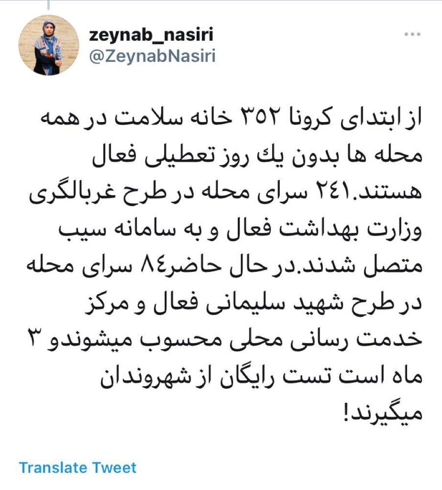 ارایه خدمات شهرداری تهران برای سلامت شهروندان