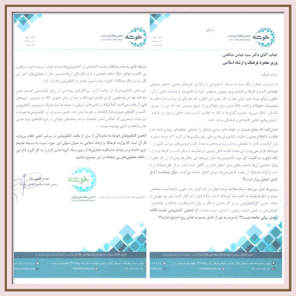 100 کتابفروش به وزیر فرهنگ و ارشاد اسلامی نامه نوشتند