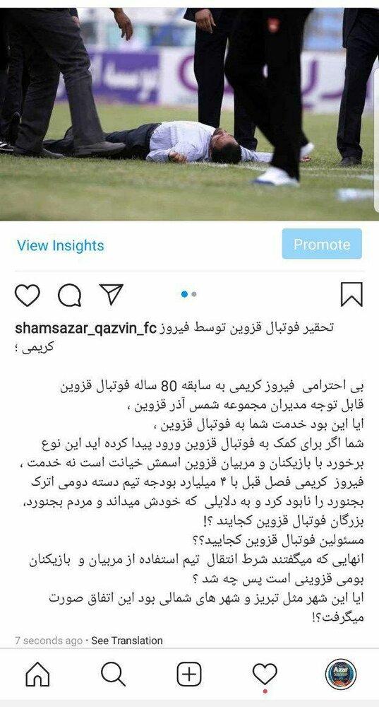 فیروز کریمی از استقلال و دورهمی تا سپاهان و خندوانه + بیوگرافی و ازدواج