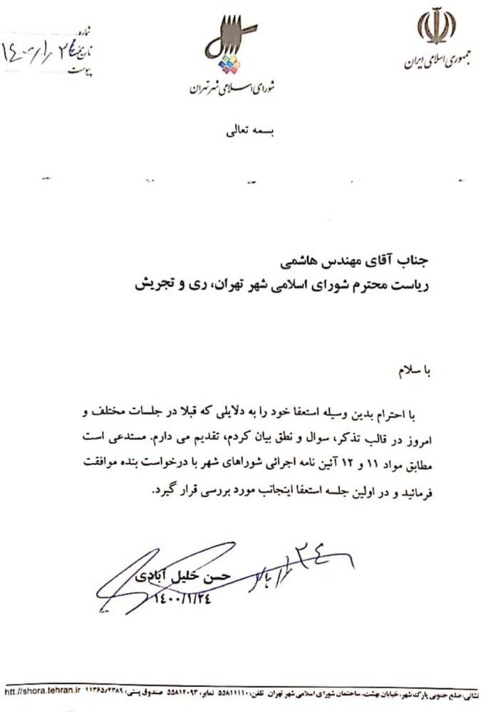حسن خلیل آبادی از شورای شهر تهران استعفا داد+سند