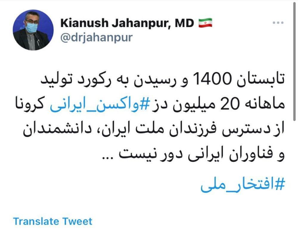 دانشمندان ایرانی در چند قدمی تولید ماهانه ٢٠ میلیون دز واکسن کرونا