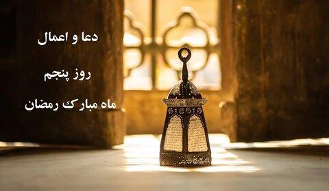 اعمال روز و شب پنجم رمضان ۱۴۰۰ + نماز، صوت و دانلود دعای روز پنجم ماه مبارک رمضان