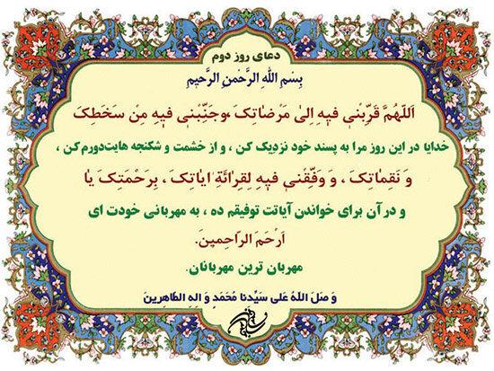 اعمال شب و روز دوم رمضان ۱۴۰۰ + دعای دوم رمضان