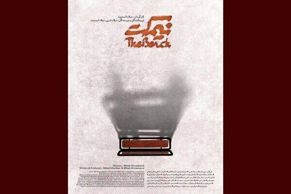 خیز «نیمکت» به اولین دوره جشنواره «کن ورلد»