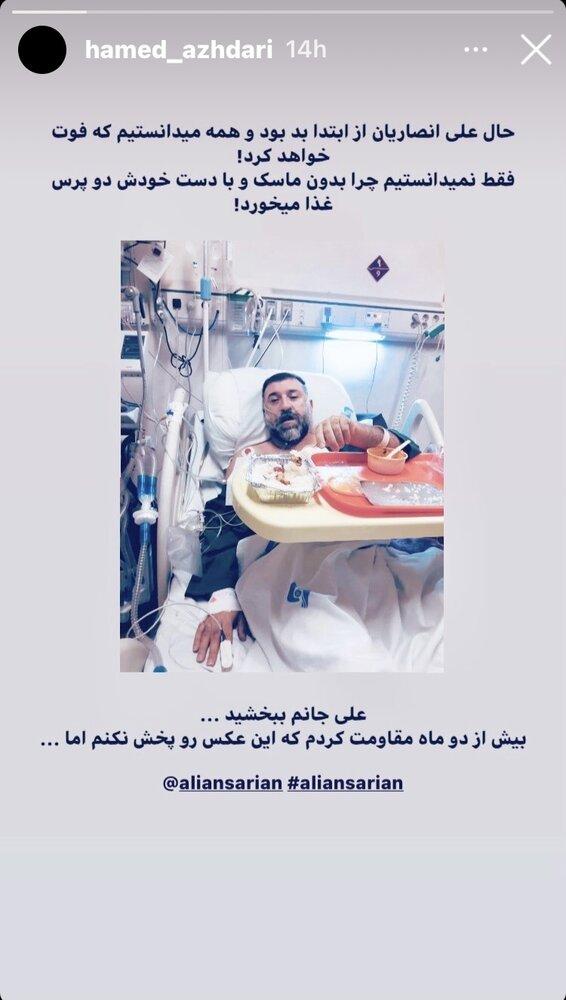 علی انصاریان در بیمارستان + عکس