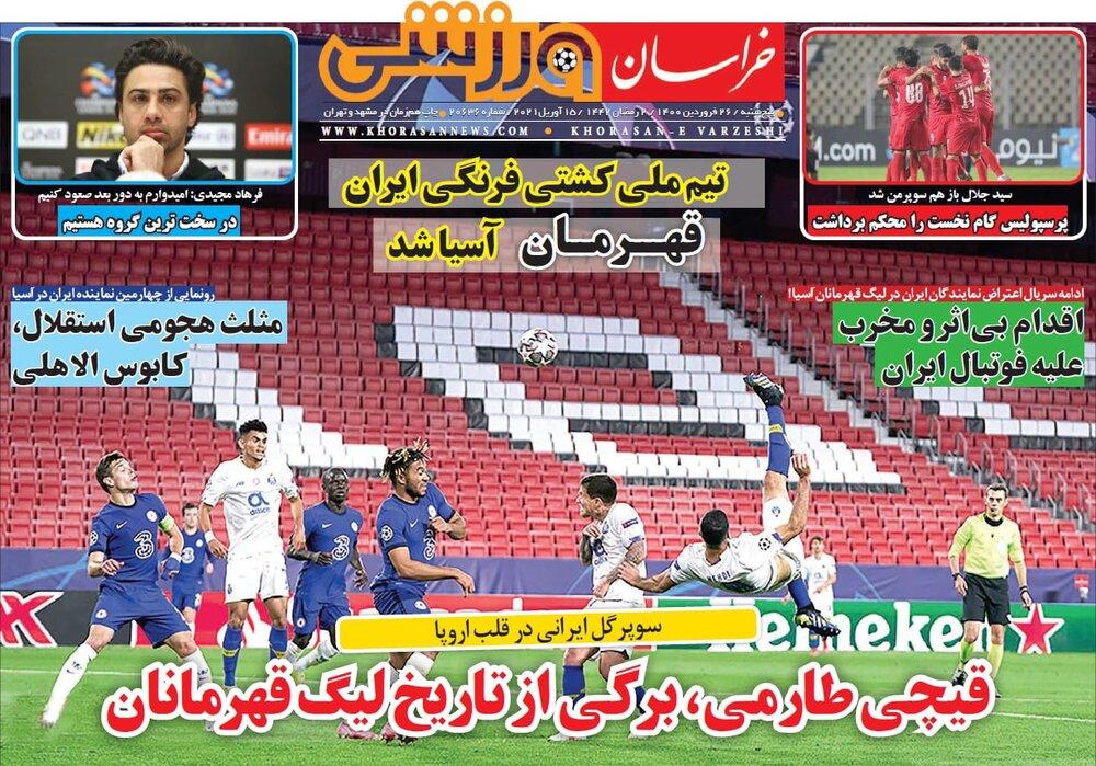 روزنامه های ورزشی ۲۶ فروردین ماه؛ قیچی طارمی، برگی از تاریخ لیگ قهرمانان