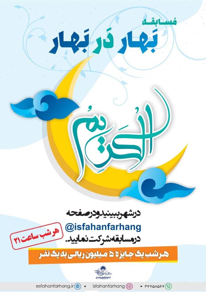 """برگزاری مسابقه """"بهار در بهار"""" با محوریت اسماء الهی"""