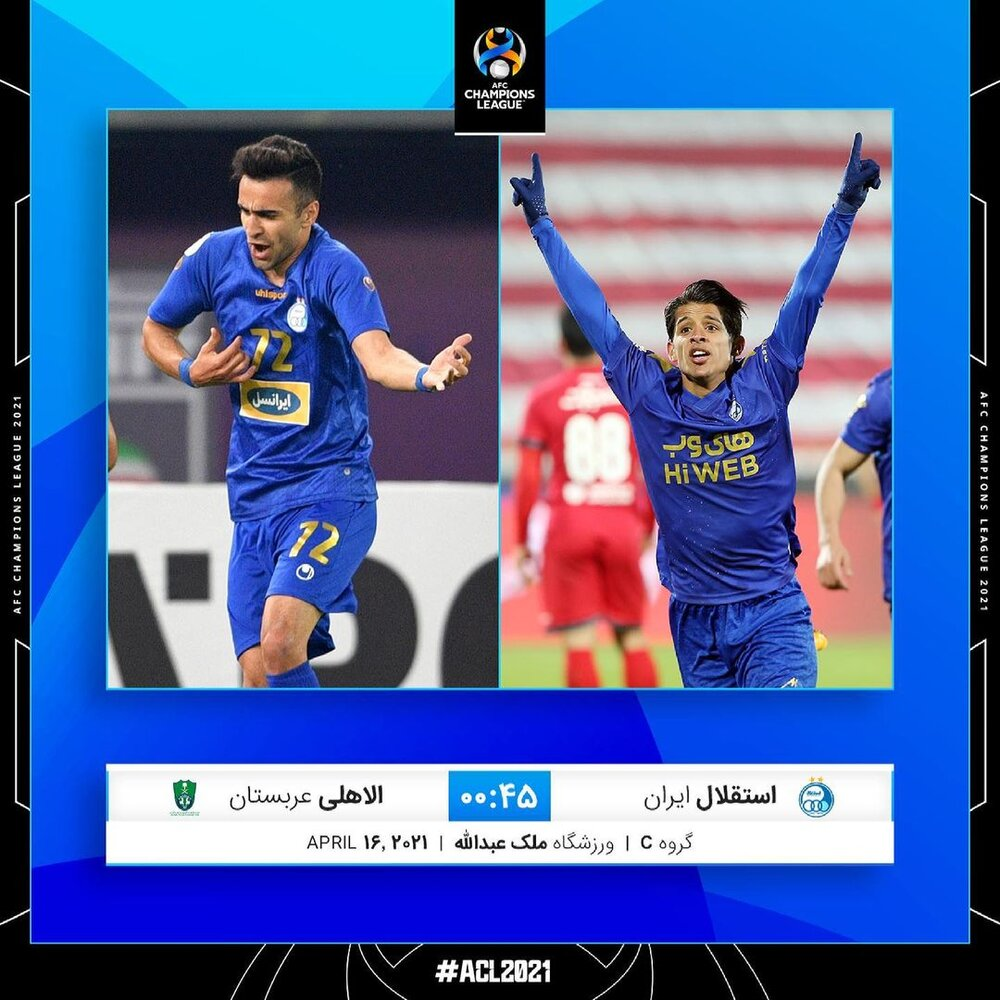 برنامه بازیهای امروز نمایندگان ایرانی در لیگ قهرمانان آسیا + زمان و جدول پخش