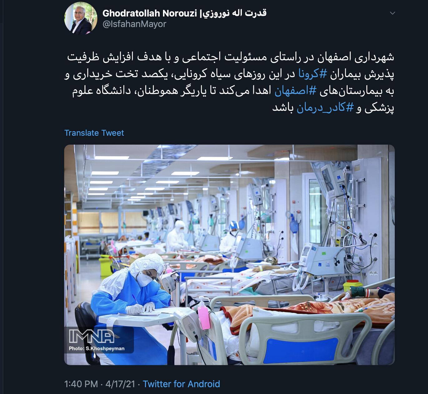 شهرداری یکصد تخت به بیمارستانهای اصفهان اهدا میکند