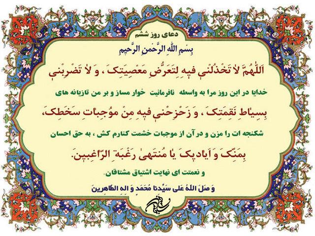 اعمال روز و شب ششم رمضان ۱۴۰۰ + نماز، صوت و دانلود دعای روز ششم ماه مبارک رمضان