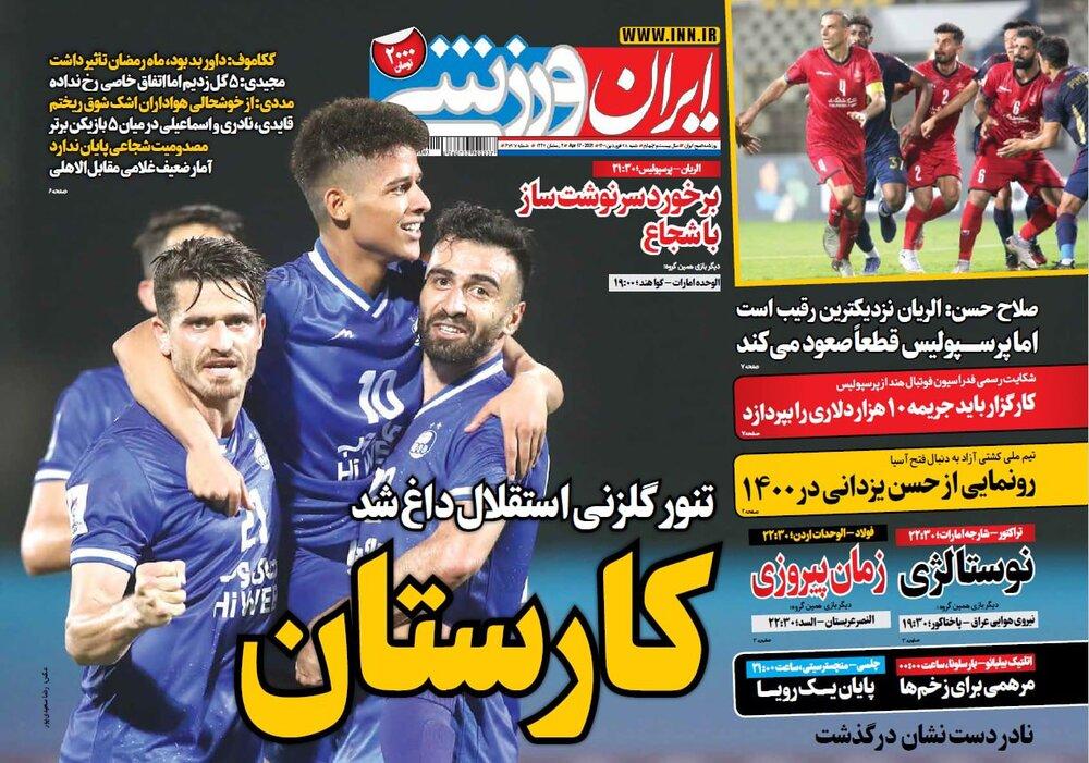 روزنامه های ورزشی ۲۸ فروردین ماه؛ پرسپولیس به شجاع رسید