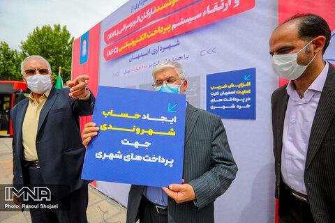 رونمایی از سامانه هوشمند اتوبوسرانی اصفهان