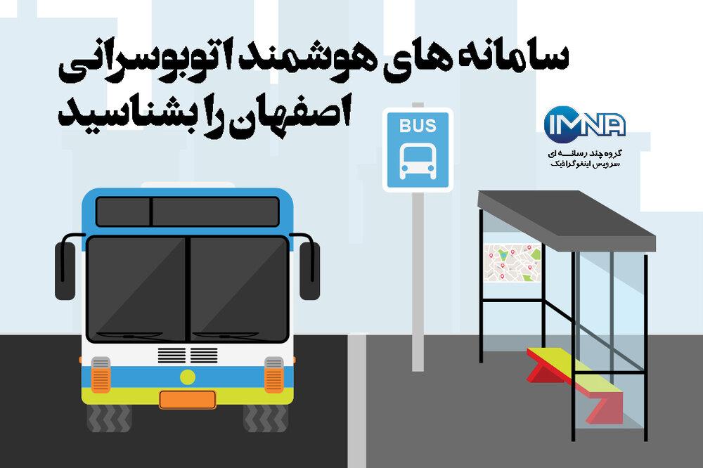 سامانه های هوشمند اتوبوسرانی اصفهان را بشناسید/اینفوگرافیک