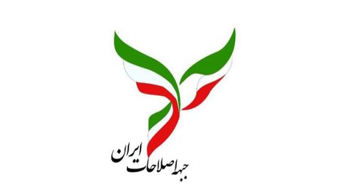 زمانبندی انتخاب داوطلب واحد اصلاحطلبان برای ریاستجمهوری مشخص شد