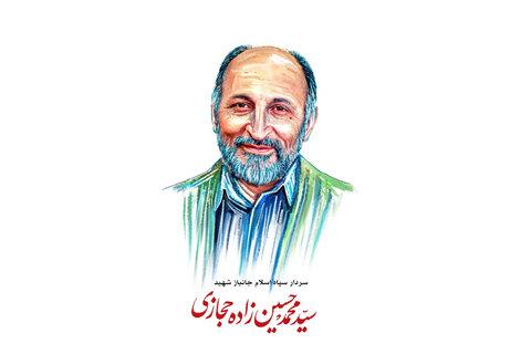 پیام تسلیت رئیس شورای شهر اصفهان در پی عروج سردار حجازی