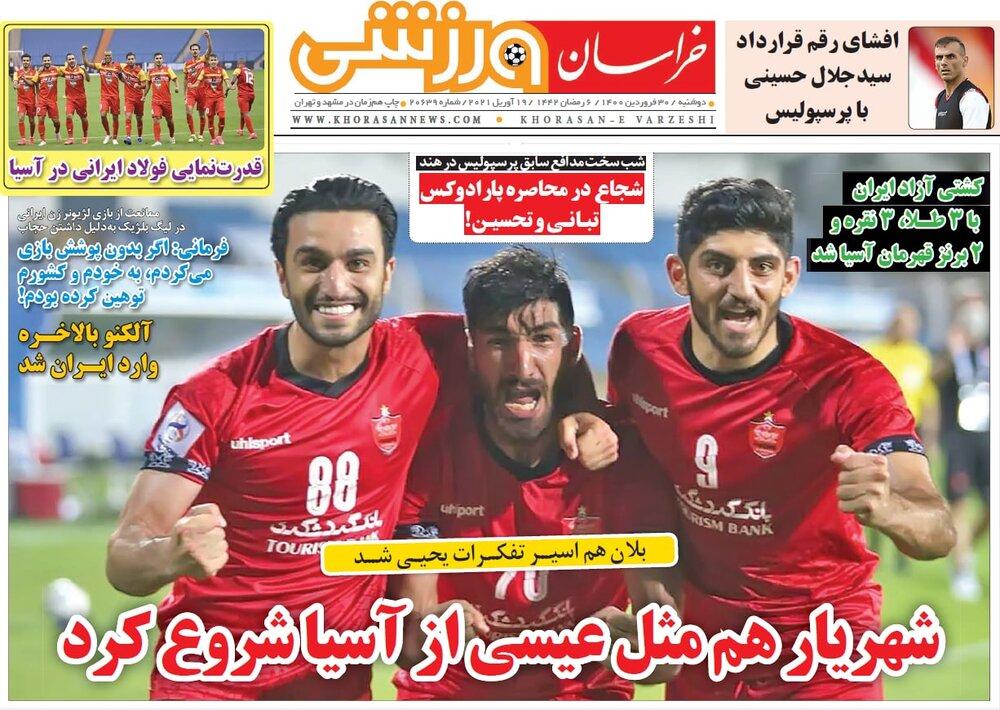 روزنامه های ورزشی 30 فروردین ماه؛ یزدانی، تجسم یک رؤیا