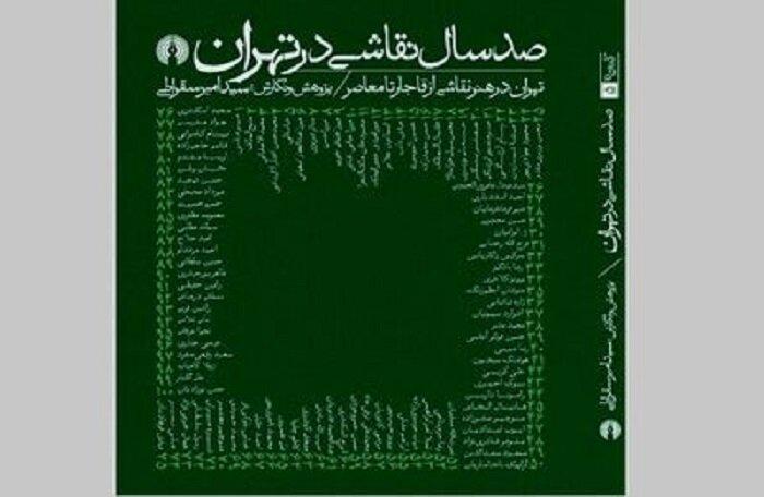 """""""صد سال نقاشی در تهران"""" منتشر شد"""