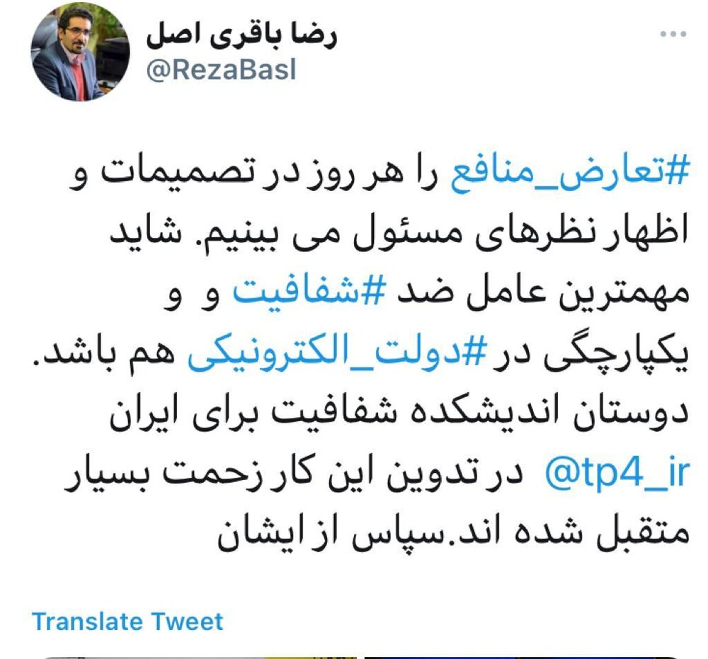 نقش پر رنگ اندیشکده شفافیت برای ایران در شفافیت و یکپارچگی دولت الکترونیکی