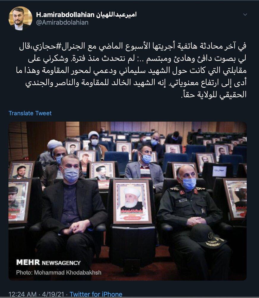 امیرعبداللهیان: سردار حجازی شهید جاوید مقاومت بود