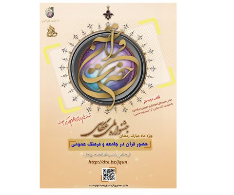 فراخوان جشنواره ملّی عکاسی «حضرت قرآن» منتشر شد