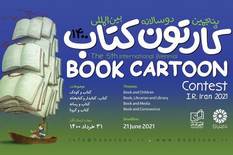 فراخوان پنجمین دوسالانه بینالمللی کارتون کتاب منتشر شد