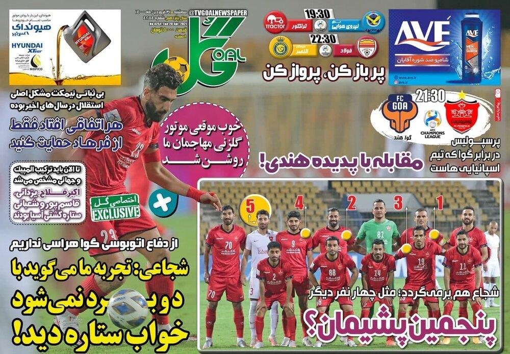 روزنامه های ورزشی ۳۱ فروردین ماه؛ زخم سرمایه داری بر فوتبال عمیقتر شد