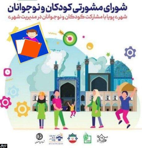 استقبال کودکان اصفهانی برای ساخت شهری زیبا