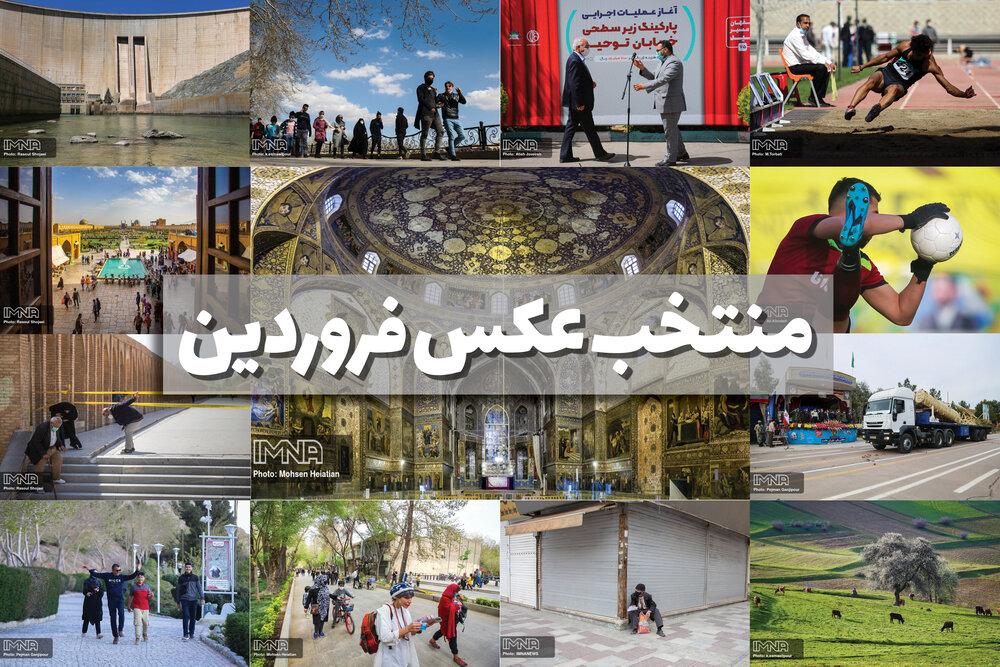 منتخب عکسهای فروردین ۱۴۰۰