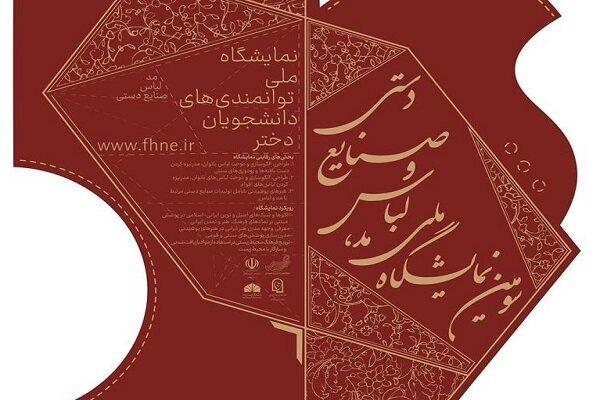 فراخوان سومین نمایشگاه ملی مد، لباس و صنایع دستی منتشر شد