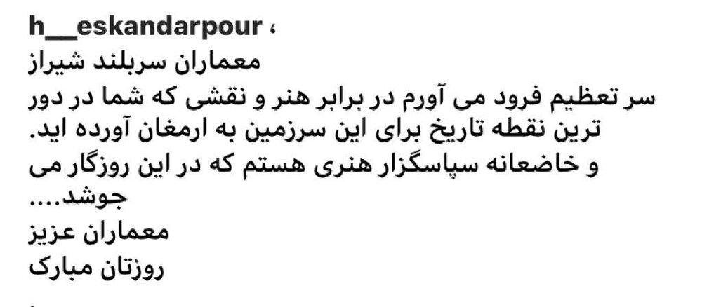 پیام تبریک شهردار شیراز به مناسبت روز معمار