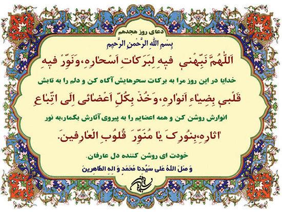 اعمال شب و روز هجدهم رمضان ۱۴۰۰ + نماز و دانلود دعای هجده رمضان