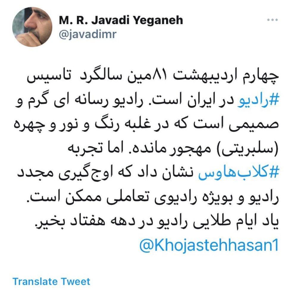 رادیو در ایران ٨١ ساله شد