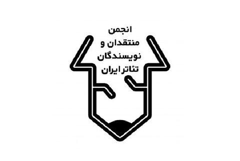 فراخوان بیستمین مسابقه مطبوعاتی خانه تئاتر منتشر شد