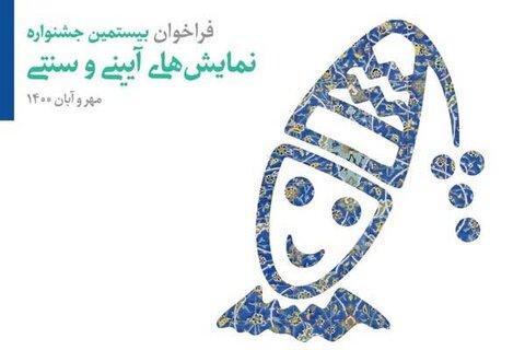انتشار فراخوان بیستمین جشنواره نمایشهای آیینی و سنتی
