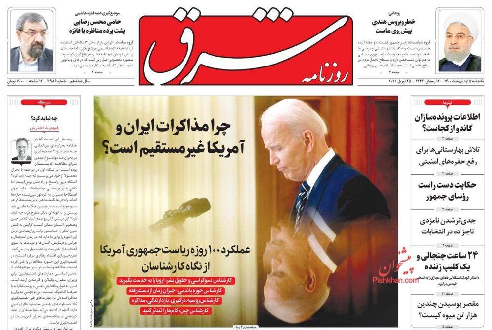 چرا مذاکرات ایران و آمریکا غیرمستقیم است؟