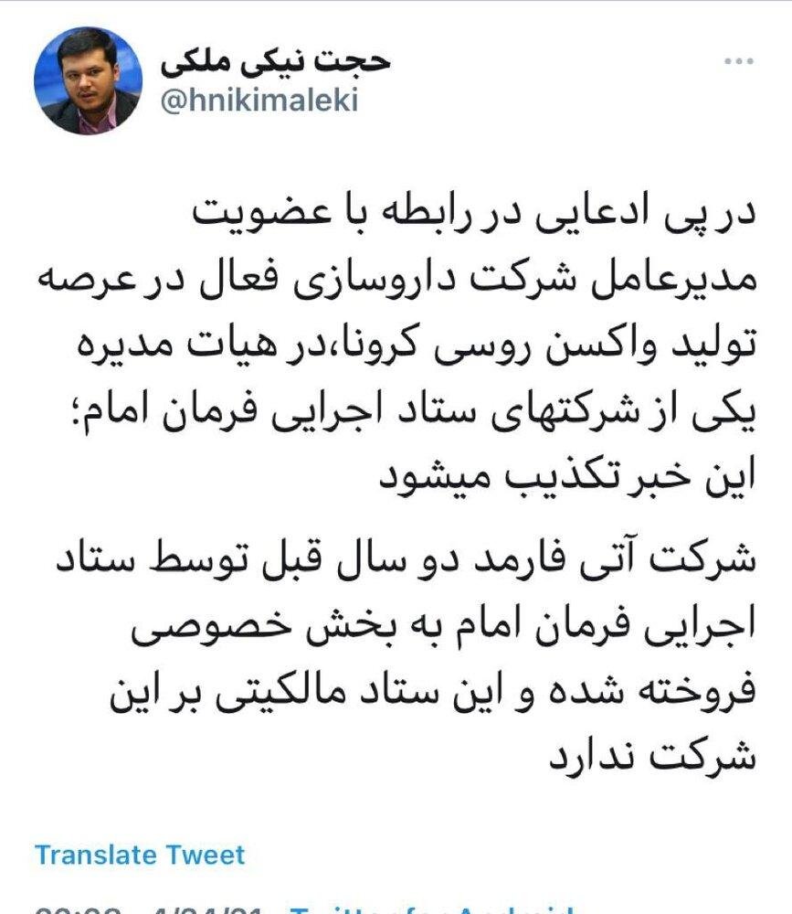 ستاد اجرایی فرمان امام مالکیتی بر شرکت آتی فارمد ندارد