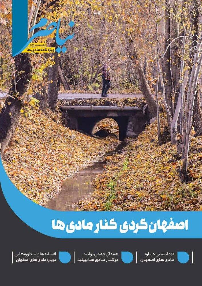 """نشریه """"معرفی مادی های اصفهان"""" منتشر میشود"""