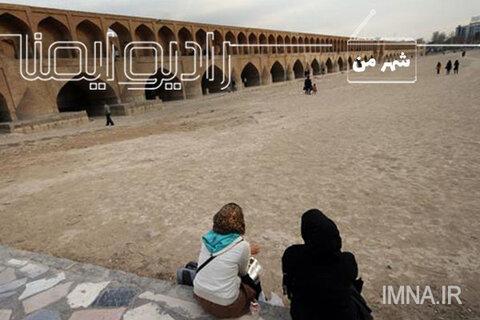 اصفهانی ها از زاینده رودی که جاری نیست می گویند