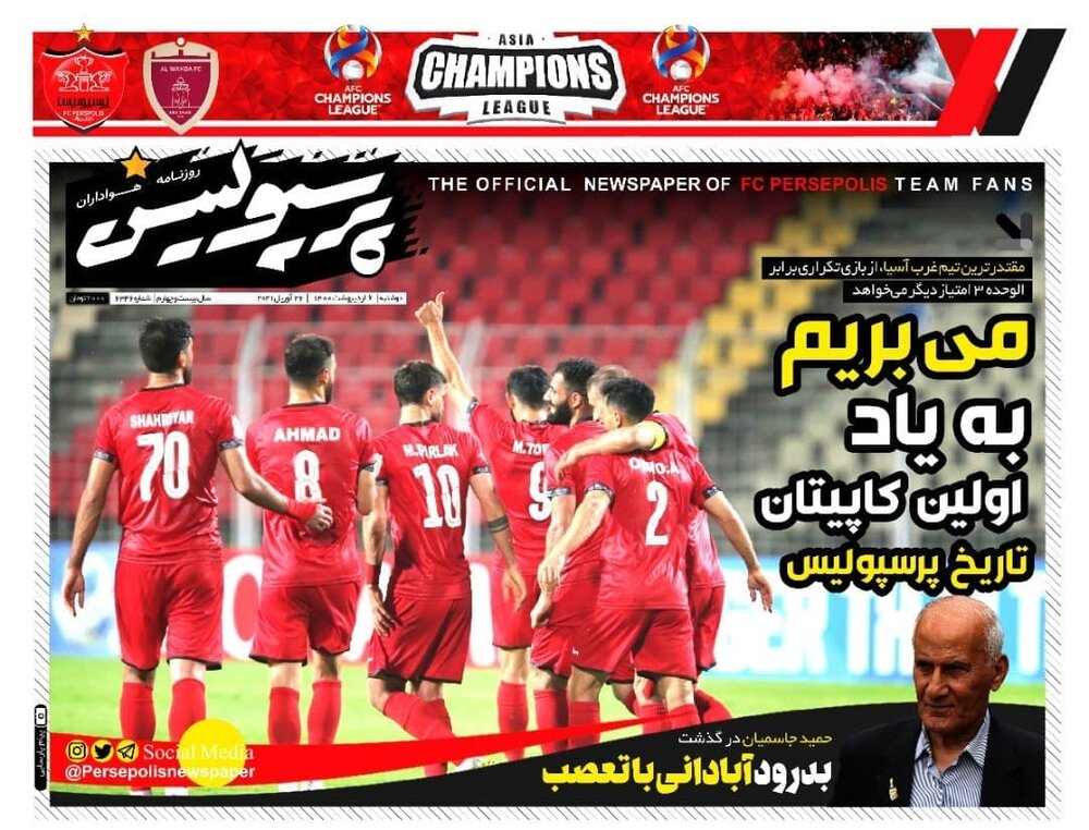 روزنامههای ورزشی ۶ اردیبهشت ماه؛ پرسپولیس و استقلال در دو قدمی دربی آسیایی