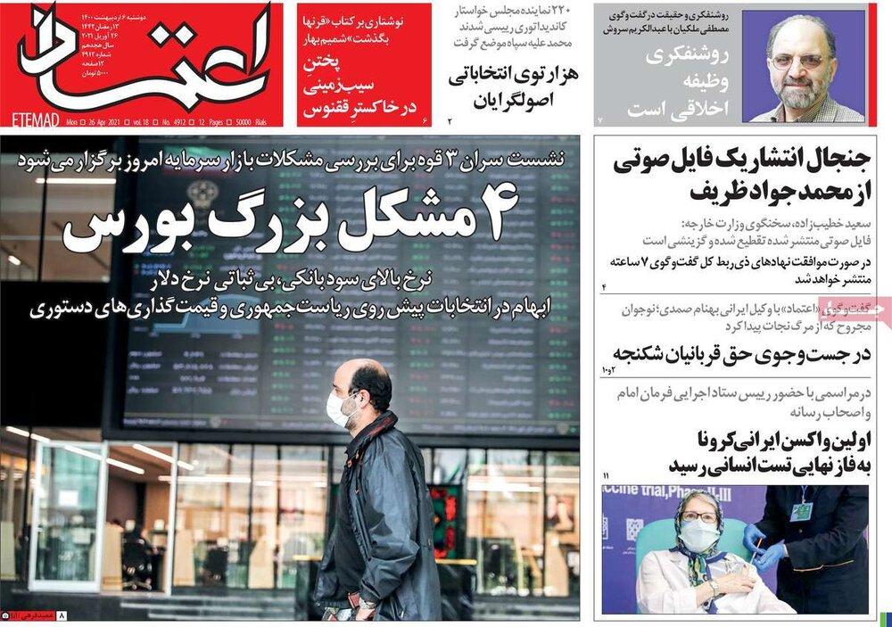 جنجال انتشاریک فایل صوتی ازمحمد جواد ظریف