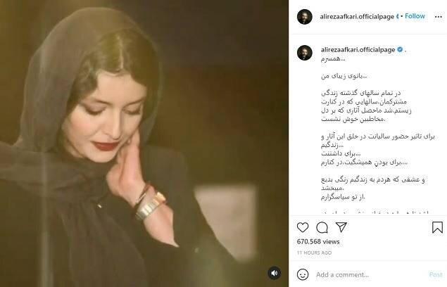 ساره بیات و همسرش علیرضا افکاری + بیوگرافی و عکس