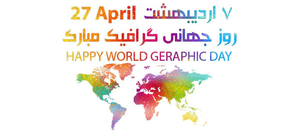 تبریک روز گرافیک ۱۴۰۰ + متن، عکس و اس ام اس روز گرافیست
