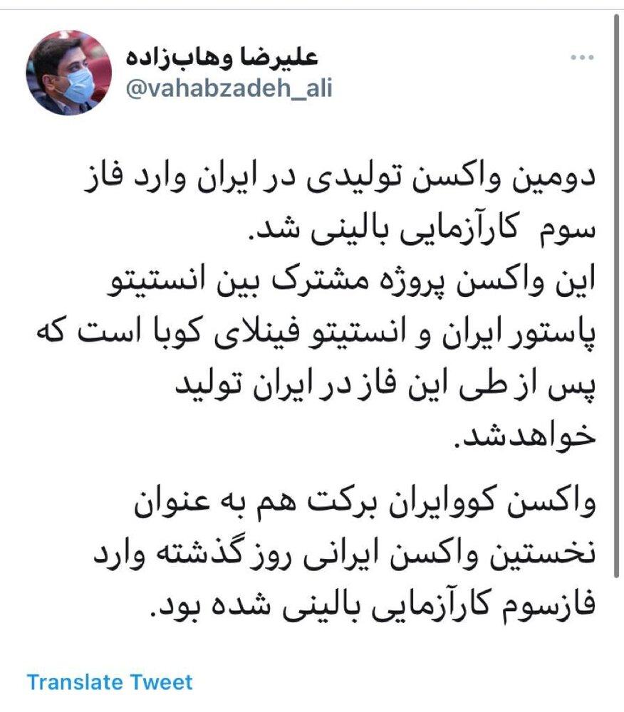 دومین واکسن تولیدی در ایران وارد فاز سوم کارآزمایی بالینی شد