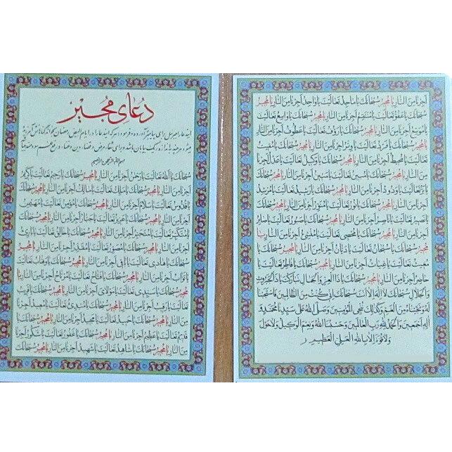 اعمال ایام البیض + متن و ترجمه دعای مجیر، نماز و غسل لیالی بیض