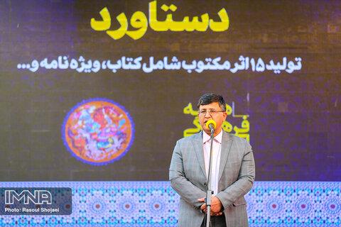 آیین رونمایی و معرفی محصولات فرهنگی و هنری مناطق شهرداری اصفهان